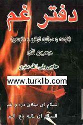 نوحه غم دفتری – حاجی ولی الله صفری - NÖVHE - QEM DEFTERI - Hacı Veliullah Seferi