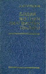 Bedii Metnin Linqistik Təhlili - A. M. Qurbanov - Baki - 1986 - Kiril – 480.S