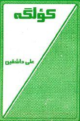 کؤلگه - علی داشقین - KÖLGE -əli Daşqın