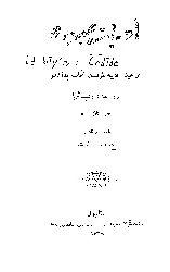 Edebiyati Cedide -Ebced-1325-559s
