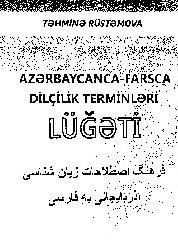 Azerbaycan Türkcesi-Farsca Dilçilik Terminleri Lüğeti-Texmine Rüstemova-Baki-2011-122s