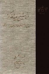 Fitneyi Şeyx Übeydüllah Kürd-Quzrişi Veqayee Hemleyi Ekrad Be Sefehate Azerbaycan Der Dovreye Qacar-Yusufbey Babapur-Mesud Qulamiyye-Farsca-1390-736s