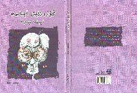 Gözellik Aynası-Deyim-Sozluk-Mensur Xanlu-Türkce-Farsca-Ebced-1389-s
