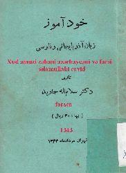 Xod Amuzi Zebani Azerbaycani Ve Farsi