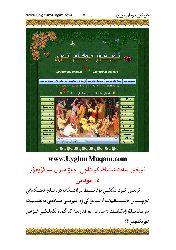 Uyqur Muqami-Oniki Tur-256s