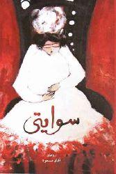 سو ایتی – آفاق مسعود - RUMAN - SU İTI - Afaq Mesud