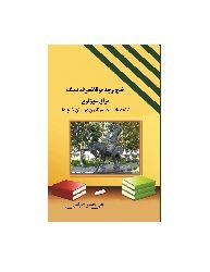 Xeleclerce Molla Nesretdinin Mezaq Sözleri-Letifeleri-Eli Esğer Çemrasi-Ferahani-Ebced-1397-119s