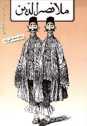 مللانصرالدین - جلیل محمدقلی زاده - محسن قشمی - MollaNesretdin-Mallanesretdin 1376 - Memmed Calil Qulizade - Möhsün Qeşmi