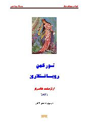Araz Mehemmed Rubailer Ebced Türkmence 33
