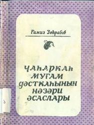 Çahargah Muqam Desqahının Nezeri Esaslari -Ramiz Sohrabof – Çevren - Coşqun – Tebriz -  1984 –Ebced