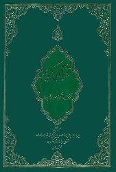قرآن کریم و تورکجه ترجمه سی - رسول اسماعیل زاده  QURAN-Qurani Kerim - Resul Ismayilzade