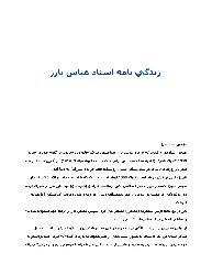 Abbas Barizin Yaşamı-Farsca