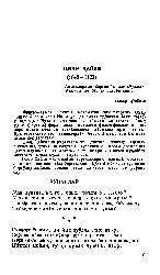 Ömer Xeyyam-Özbekce-Kiril-154s
