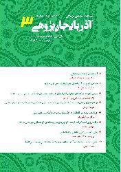 Türkoloji-Azerbaycan Pejuhi-Birinci il-Say-3-Türkcə-Farsca-Ebced-2020-116s