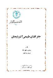 جغرافیای طبیعی آذربایجان - رحیم هویدا - CUĞRAFYAYI TABIIYE AZERBAYCAN - Rahim Hüveyda
