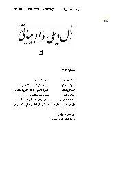 El Dili ve Edebiyati-14-Behzad Behzadi-Ebced Turuz-65s