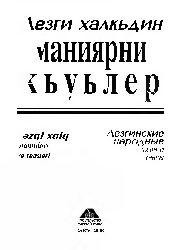 Lezgi Xalq Mahnıları Ve Reqsleri-Lezgice Kiril-2008-168s