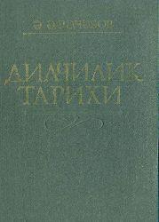 Dilçilik Tarixi -E E Recebov -kiril - Baki- 1988 - 543s
