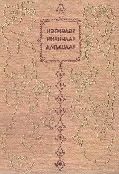 Nəğmələr, İnanclar, Alqışlar - Azad Nəbiyev