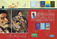 El Bilimi Dergisi-Say.107-azer Ay-1397-Ebced-Tebriz-1397-88s