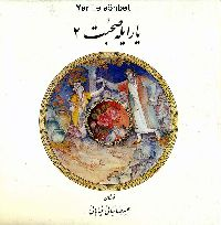 Yar Ile Söhbet -2- Əliriza Tiyaniye Xiyabani – Təbriz – Türkce -1384 - Ebced - 168s