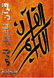 Quran Nağıllari-Eliriza Ziheq Ebced 2009 107s