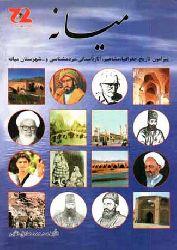 میانه - میاناMiyana Miyane Mehemmed Sadiq Nayibi Fars Ebced Turuz 2014