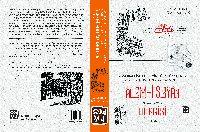 Alemi Sıbyan dergisi- qaspiralı ismayıl 2020  548s+Dünya Düzeni Ve Türk Idealı-Bextiyar Tuncay 2020-180s