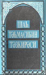 Şah Tehmasibin Tezkiresi-Çev-Rehimov Ebülfezl Haşimoğlu-Kiril-Baki-1996-128