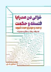 Qezzaliden Sedraya Felsefe Ve Hikmet-Ismayıl Ceferli-Ebcced-1300-41