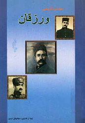سیمای تاریخی ورزقان – میخوش نوری - VERZIQAN TARIXI - Meyxoş Nuri