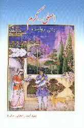 Esli ile Kerem-Yeni Deyiş-Hemid Ahmedzade-Telimxanli-Ebced-1388-172