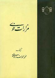 مزارات خوی – محمد الوانساز خویی- MEZARATI XOY - Mehemmed Elvansaz Xoyi - Fars Ebced - Turuz 2014