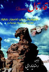 قارتال – سئچیلمیش و چاپ اولمایان بایاتی لار – رضا یارایی- QARTAL - Riza Yarayi -Türk Ebced - Turuz 2014