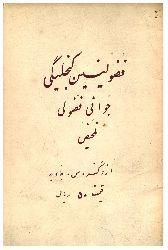 Fuzulinin Gencligi-Salamullah Cavid-Ebced-1361-18s