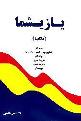 یازیشما - علی داشقین