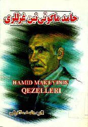 Hamid Makuyinin Qezelleri
