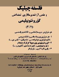 Felsefeçilik Ve Elmi Araşdırmalalrın Temeldaşı-Görüntü Bilimi-Yasan-Ismayil Ceferli-Ebced-1395-371
