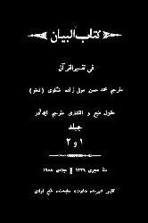 QURAN-البیان فی تفسیر القرآن محمد حسن مولی زاده شکوی - ELBEYAN FI TEFSIRI QURAN -Cild 1 -2 - 1326 Hicri Tiflis - Ğeyret Neşri-QURAN-
