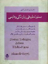 Desturi Tetbiqiye Zebani Türki-Farsi-ehmedi geyvi -farsca-əbcəd