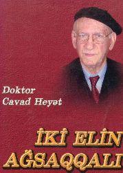 Iki Elin Ağsaqqali-Cavad Heyet--Behruz Axundov-baki-2005-208