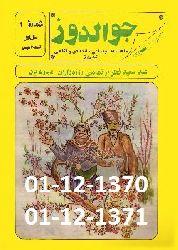 Çuvaldız- Cuvalduz-Aylıq Dergi-01-24-Zöhre Vefayi-Tebriz-Ebced-Türkce-Fars-1370-1371