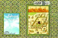 Orucluq-Ramazan Gündelik Dualari Eli Ferhad-Ebceb 36