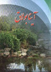 آینا بولاق - اسرافیل قربان پور - AYNABULAQ - Israfil Qurbanpur