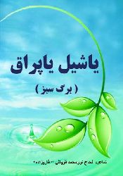 یاشیل یاپراق - نورمحمد قویاش (قاریزاده)