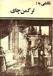 نگاهی به ترکمنچای – حوسین حوسینچی قاراآغاج - TÜRKEMENÇAYA BIR BAXIŞ - Hüseyn Hüseynçi Qaraağac
