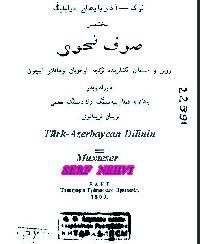 Türk-Azerbaycan Dilinin Muxteser Serf Nehvi