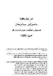 Ömer Xeyyam Üzre-S.Direxşan-Umudoğlu-Tebriz-Ebced-1389-154s