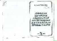 Şifahi Eneneli Azerbaycan Musiqisinde Intonasya Problemi-Elxan Babayev-Kiril-1998-146