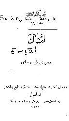 579-Emsal-Shems Sami- Ebced-1286-516s